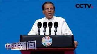 [中国新闻] 斯里兰卡再次延长全国紧急状态 | CCTV中文国际