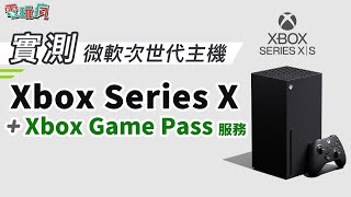 【4K 直播】實測微軟次世代主機 Xbox Series X 與 Xbox Game Pass 服務