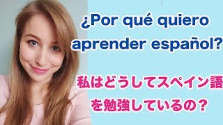 ¿Por qué quiero aprender español? どうしてスペイン語を勉強しているの?