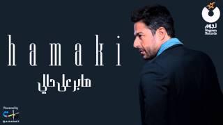 Hamaki - Saber Ala Hali / حماقي - صابر على حالي