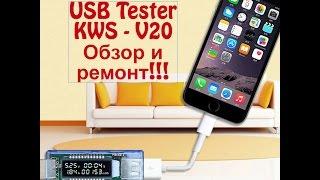 USB Тестер KWS-V20, жөндеу.