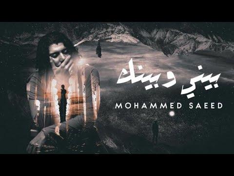 Mohammed Saeed Beny W Benk محمد سعيد بيني وبينك Official Lyrics Video