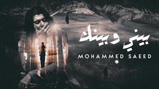 Mohammed Saeed - Beny W benk | محمد سعيد - بيني وبينك ( Official Lyrics Video )