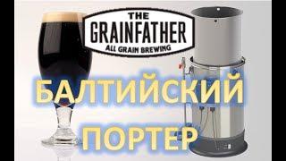 🍺 Балтийский портер  🔥 ЖЕСТКИЕ УСЛОВИЯ 🔥 пивоварни Grainfather 👌