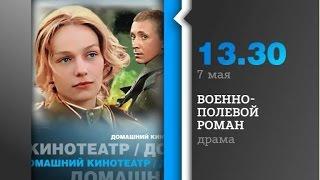Военно-полевой роман - фильм о войне и о любви.