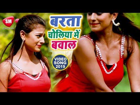 बरता-चोलिया-में-बवाल- -2019-का-सबसे-खतरनाक-#video_song- -jan-bivar- -new-bhojpuri-hit-song