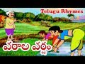 Varalla Varsham || Telugu Rhymes For Kids//SAV Kids