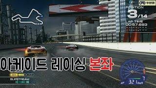 플스3 아케이드 최강 레이싱 릿지 레이서7 엄청난 스피…