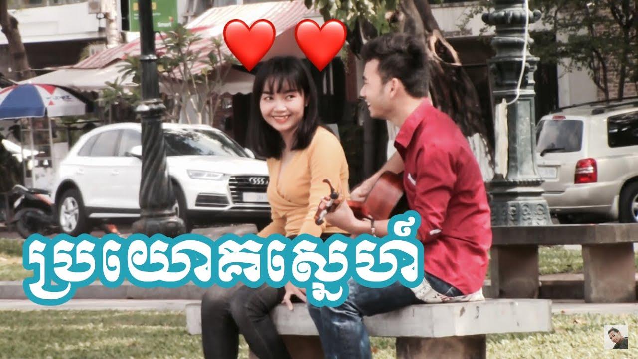 Download ច្រៀងអូសកាឡាបងស្រីស្អាត / Singing a song for khmer lady Prank ( Khmer Prank )