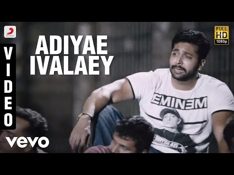 Adiye Ivale Song Lyrics From Romeo Juliet