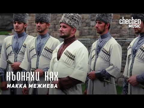 Макка Межиева - Къонахи нах   KAVKAZ MUSIC CHECHNYA
