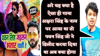 Pawan singh jaisan Bhatar chahi Bhojpuri Song !!