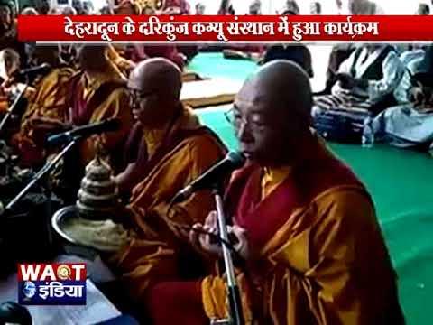 देहरादुन में भगवान जिग टेन सुम गोन का 800वां स्मरणोत्सव
