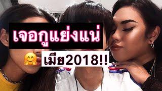 VLOG 22 : เล่นเกมส์แย่ง!! เมีย 2018 Ft. Flukkaron | Alie