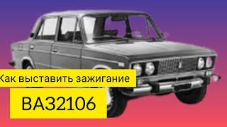 видео Как правильно выставить зажигание на ВАЗ 2106, инструкция