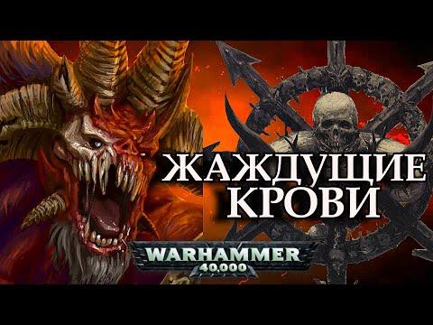 Высшие демоны Кхорона (Warhammer 40000)