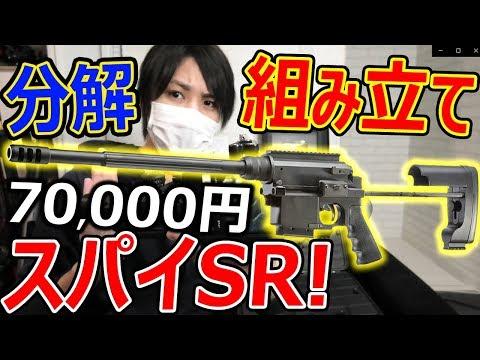 【サバゲー:神回】組み立て式 スパイSR!(分解可)『総額10万円するロマンスナイパーライフル!!』【MSR WR:実況者ジャンヌ】