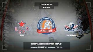 Фото ЦСКА - Нефтехимик ,6 мая 2021Регулярный хоккейный турнир«Прорыв», юноши 2012 г.р.