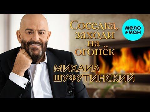 Михаил Шуфутинский  - Соседка, заходи на огонёк (Single 2019)