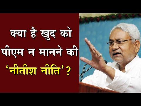 Nitish Kumar का बड़ा बयान- मैं नहीं हूं 2019 में PM पद का दावेदार !!
