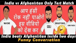 India vs Afghanistan Only Test Match - India beats Afghanistan inside two days Funny Conversation
