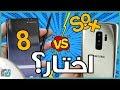 مقارنة جالكسي اس 9 بلس مع جالكسي نوت 8 | أي هاتف تختار؟