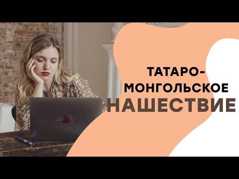 Татаро-монгольское нашествие I ЕГЭ История | Эля Смит