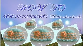 How to C056 Crochet hat for baby / หมวกเด็กลายพัด_ Mathineehandmade
