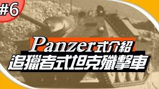 《戰車式 介紹》EP.6 ► 一群納粹小隻馬衝過來!蘇聯重型戰車都要吃吐!