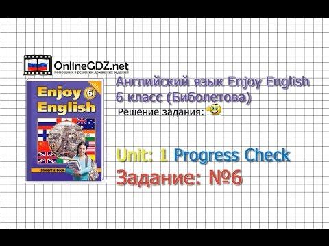 английский язык прогресс чек 6