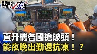 「空中的勞斯萊斯」AW169直升機各國搶破頭!能夜晚出勤還抗凍!? 關鍵時刻 20180807-3 黃創夏