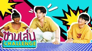 ชวนเล่น Challenge Special  