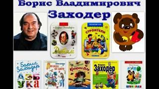 Познавательное кино - мероприятие о творчестве детского писателя Бориса Заходера «Мир волшебства»