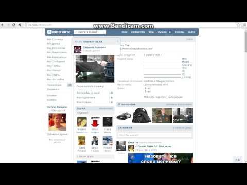 Как посмотреть фото заблокированной страницы вк