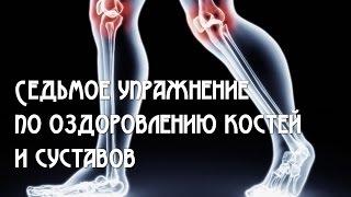 Седьмое упражнение по оздоровлению суставов и костей