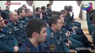 Сотрудников ГУ МЧС по Дагестану ознакомили с требованиями закона «О противодействии коррупции»