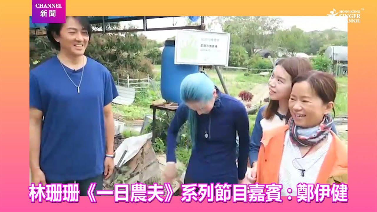 林珊珊《一日農夫》系列節目嘉賓 : 鄭伊健 |Channel 新聞