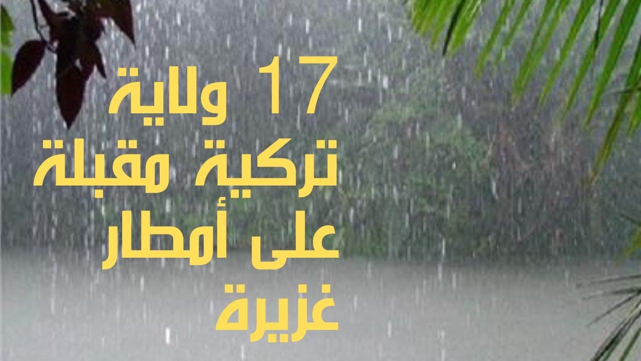 17 ولاية تركية مقبلة على أمطار غزيرة #تركيا_عاجل