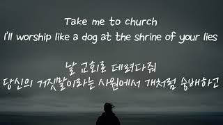 Hozier - Take Me To Church (한글 가사 해석)