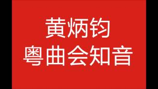 Download lagu 琴缘敍      朱小冰 廣州滿江红粵劇学校校長)
