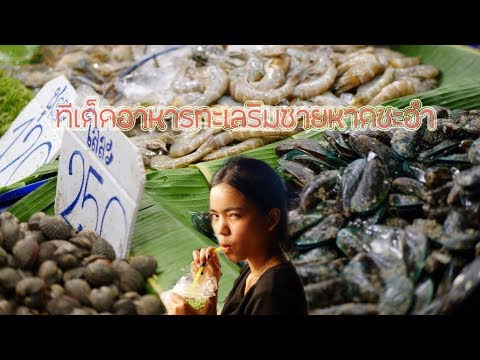 ใจติดเที่ยว EP.10 ร้านอาหารทะเลที่เด็ดที่สุดในหาดชะอำ