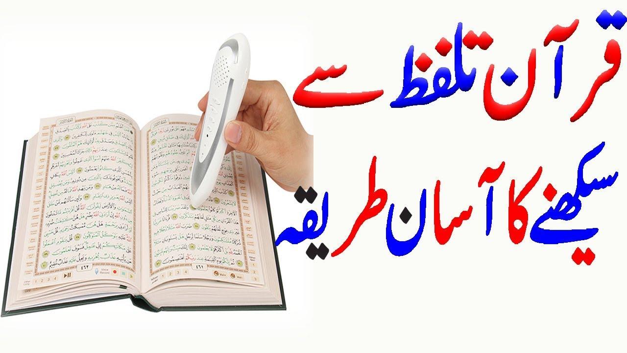 Quran sikhne ka Aasan tarika Jaldi shuro karen urdu hindi