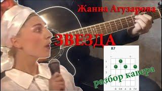 Жанна Агузарова - Звезда, на гитаре /разбор кавера/ видео