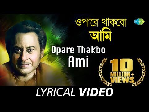 Opare Thakbo Ami Lyrical   ওপারে থাকবো আমি   Kishore Kumar
