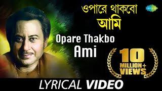 Opare Thakbo Ami Lyrical | ওপারে থাকবো আমি | Kishore Kumar