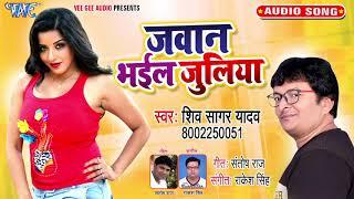 जवान भईल जुलिया | #Shiv Sagar Yadav का सुपरहिट गाना 2020 | Jawan Bhail Juliya