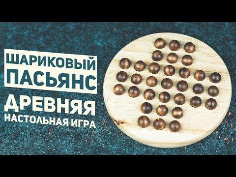 Шариковый Пасьянс / Древняя Настольная Игра