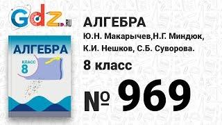 № 969- Алгебра 8 класс Макарычев