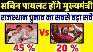 बड़ा सर्वे : राजस्थान के मुख्यमंत्री बनेंगे सचिन पायलट । जनता ने लगाई मुहर । election opinion poll