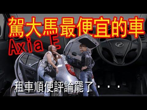 開大馬最便宜轎車 Axia E Spec!來沙巴租車暫住一天 HWS VLOG